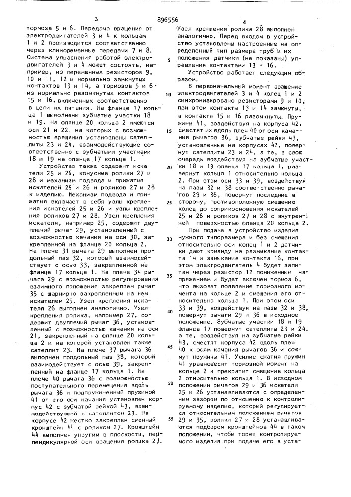 Устройство для ультразвукового контроля цилиндрических изделий (патент 896556)