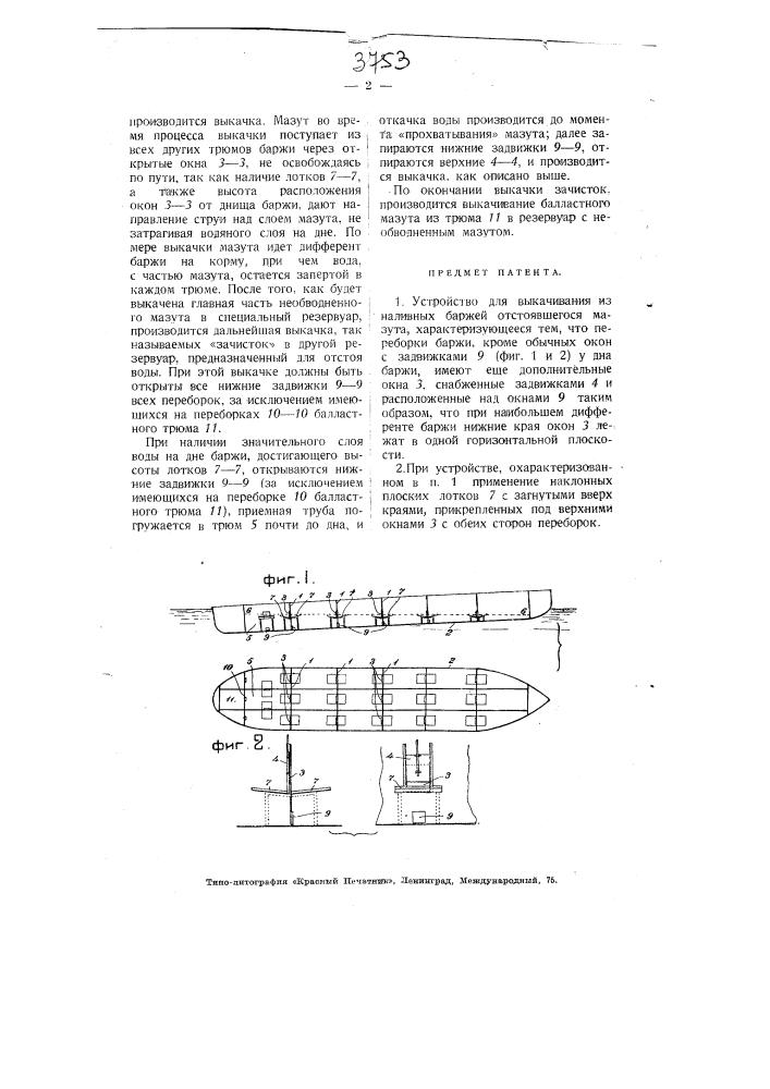 Устройство для выкачивания из наливных баржей отстоявшегося мазута (патент 3753)