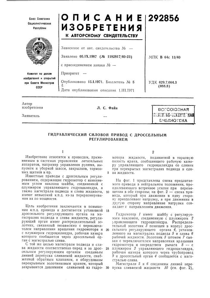 Патент ссср  292856 (патент 292856)