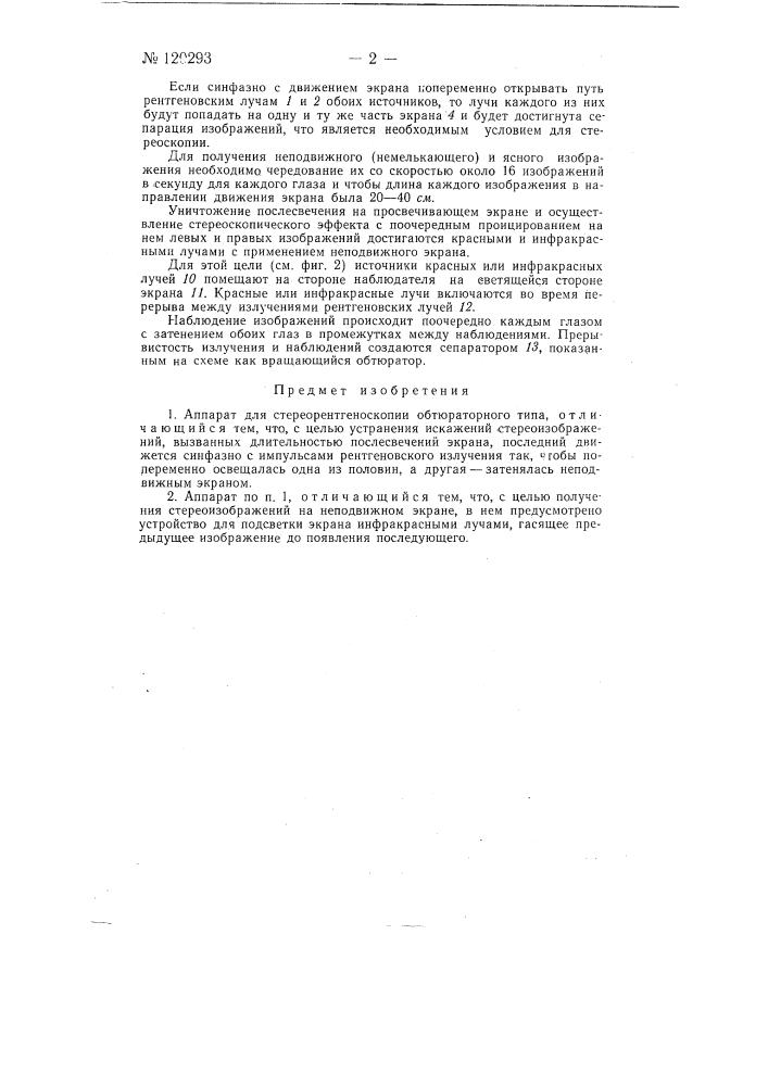 Аппарат для стереорентгеноскопии обтюраторного типа (патент 120293)