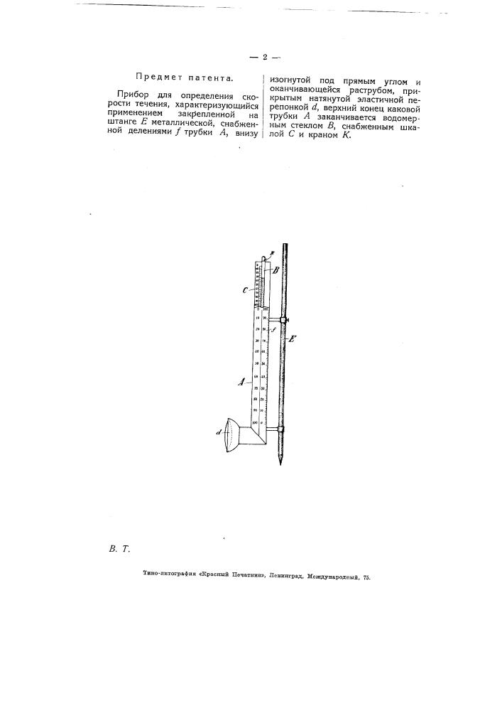 Прибор для определения скорости течения (патент 5169)