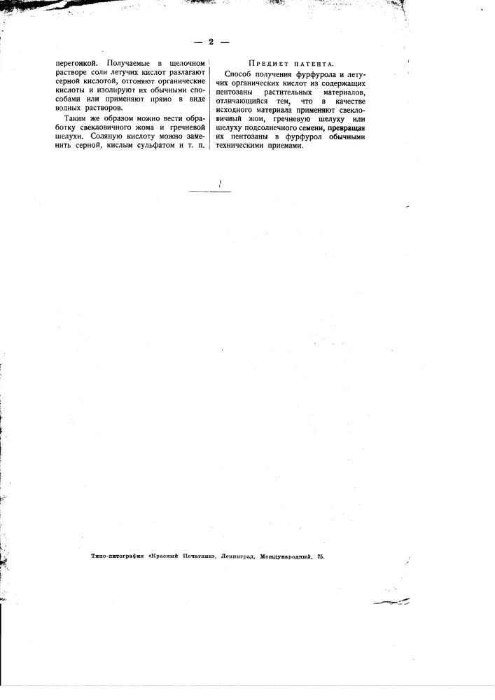 Способ получения фурфурола и летучих органических кислот из содержащих пентозаны растительных материалов (патент 1868)