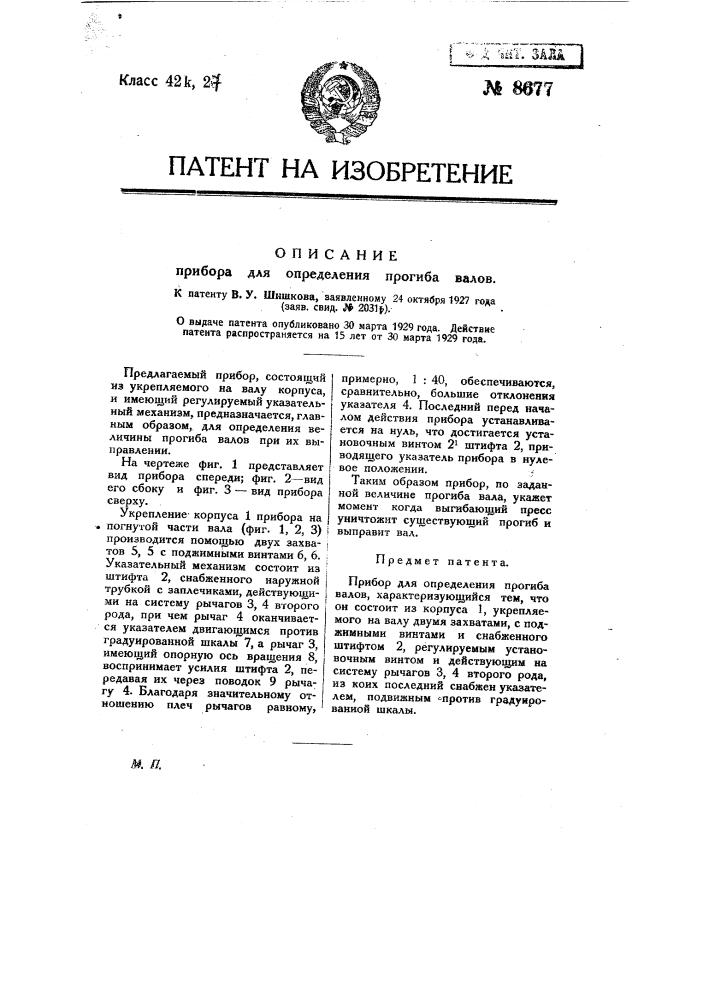 Прибор для определения прогиба валов (патент 8677)