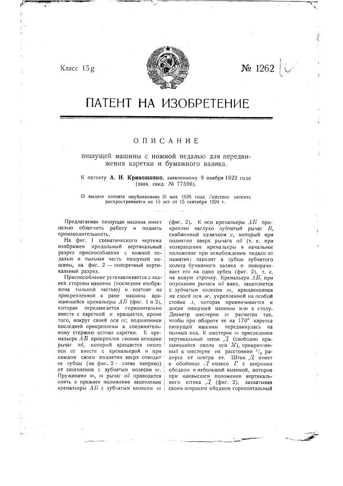 Пишущая машина с ножной педалью для передвижения каретки и бумажного валика (патент 1262)