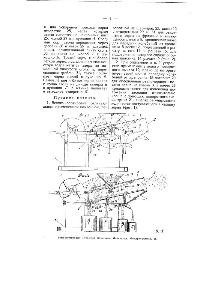 Веялка-сортировка (патент 5570)