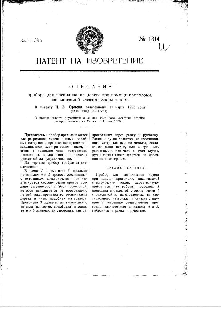 Прибор для распиливания дерева при помощи проволоки, накаливаемой электрическим током (патент 1314)