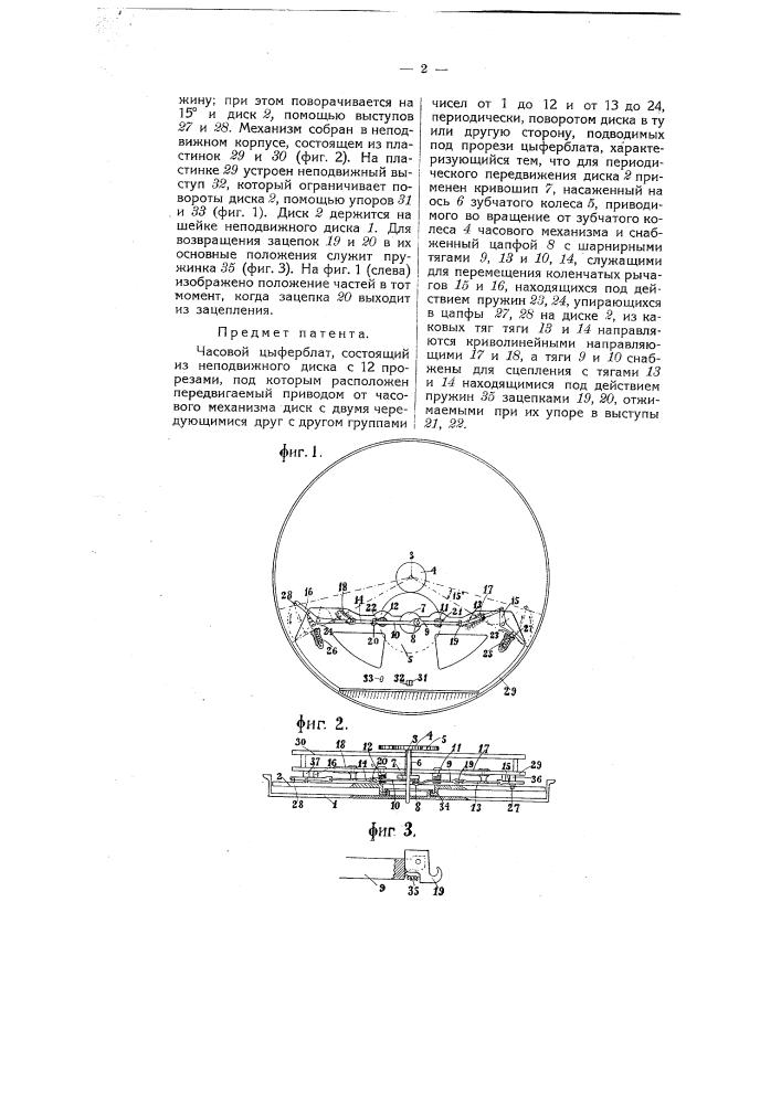 Часовой циферблат (патент 4105)