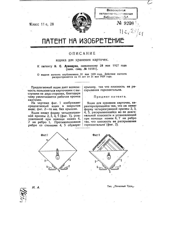 Ящик для хранения карточек (патент 9208)