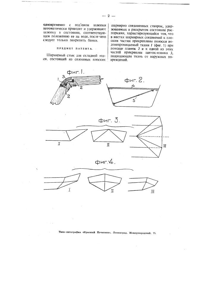 Шарнирный стык для складной лодки (патент 2418)