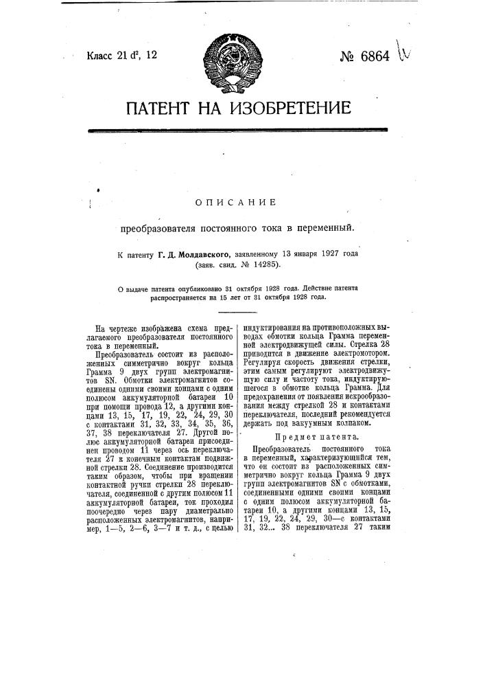 Преобразователь постоянного тока в переменный (патент 6864)