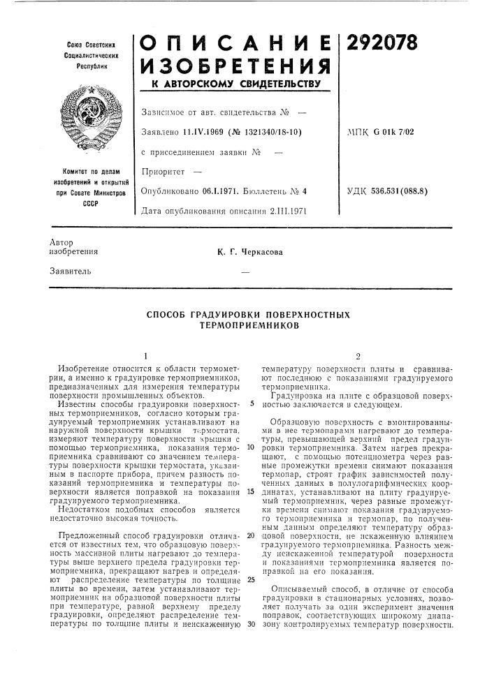 Способ градуировки поверхностных термоприемникоб (патент 292078)