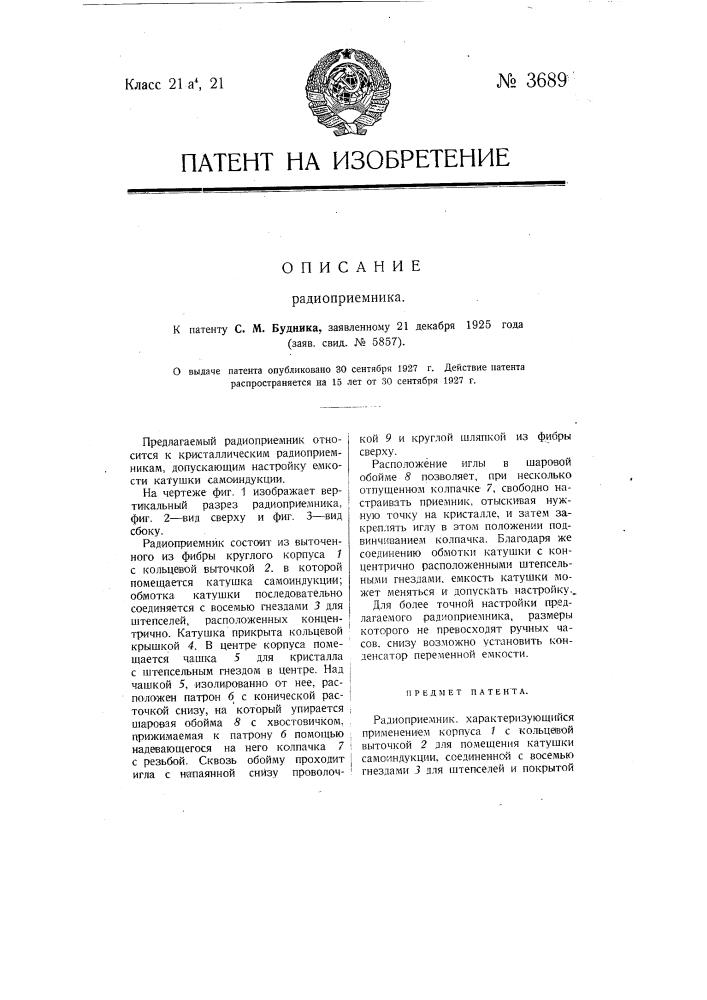 Радиоприемник (патент 3689)