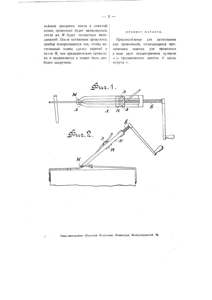 Приспособление для затягивания кип проволокой (патент 2800)
