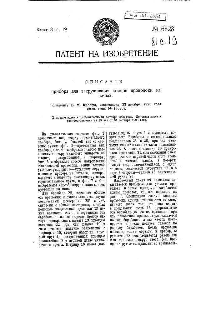 Прибор для закручивания концов проволоки на кипах (патент 6823)