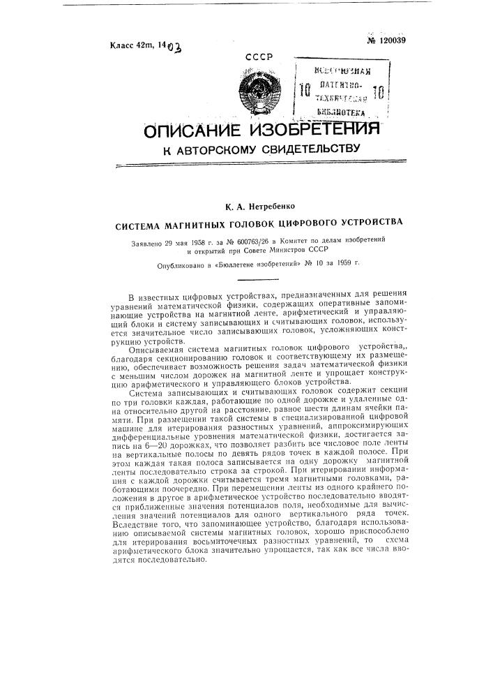 Система магнитных головок цифрового устройства (патент 120039)
