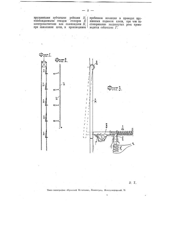 Предохранительное устройство для подъемников (патент 5821)