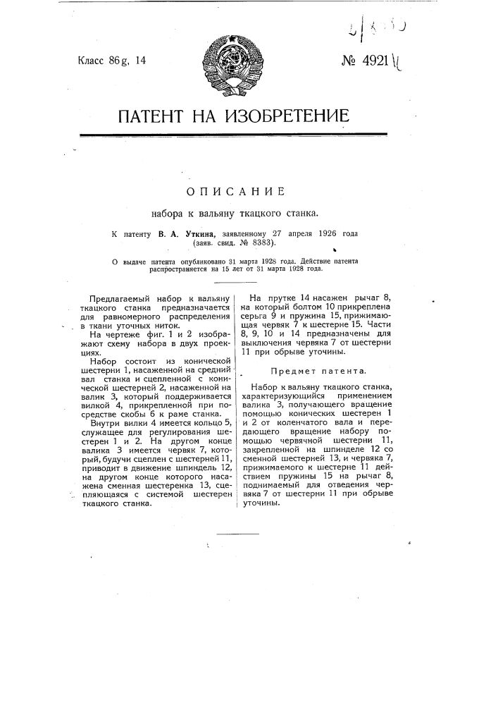 Набор к вальяну ткацкого станка (патент 4921)