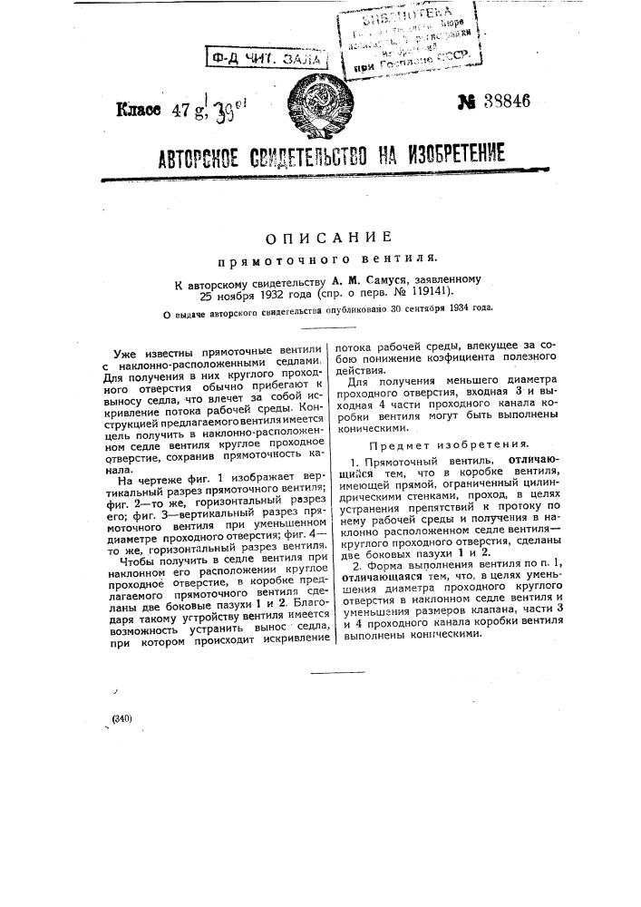 Прямоточный вентиль (патент 38846)