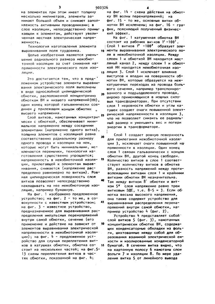 Электроиндукционное устройство (патент 900326)