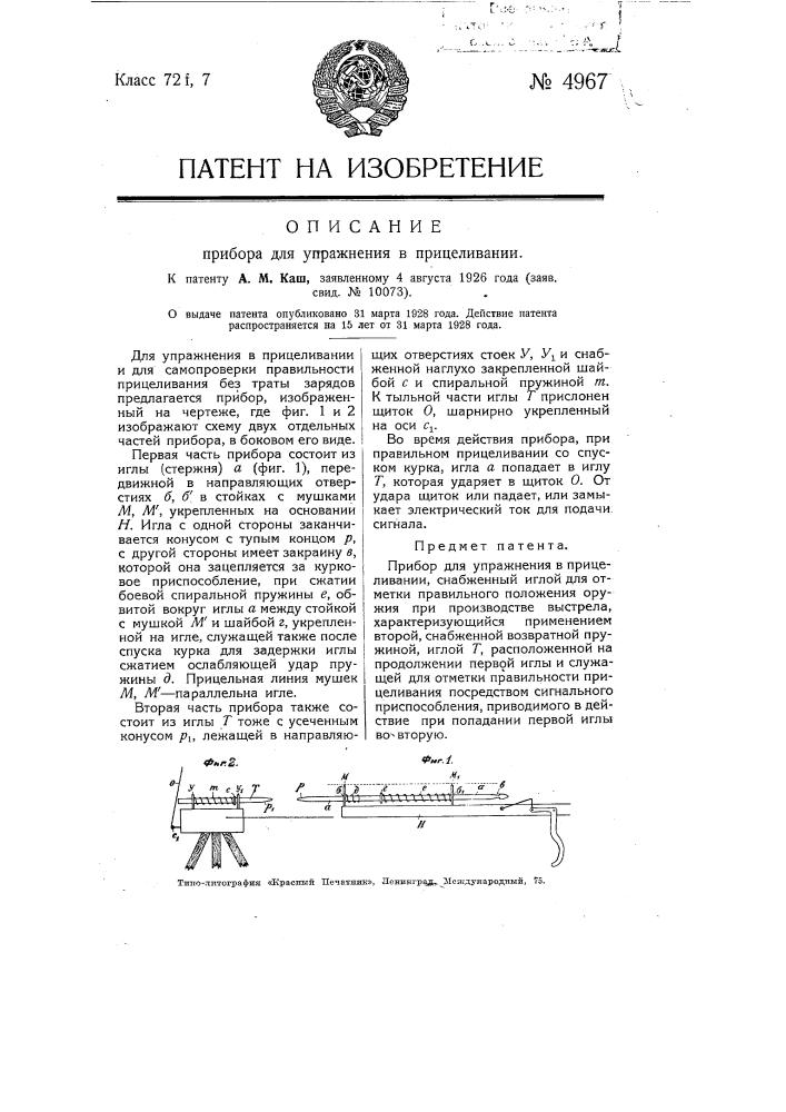 Прибор для упражнения в прицеливании (патент 4967)