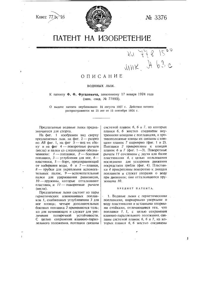 Водяные лыжи (патент 3376)
