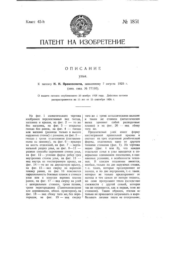 Улей (патент 1851)