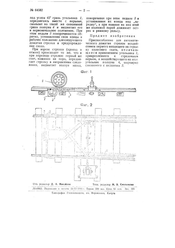 Приспособление для автоматического дожития стрелок (патент 64582)