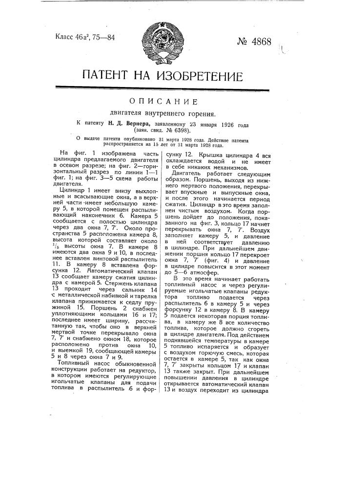 Двигатель внутреннего горения (патент 4868)