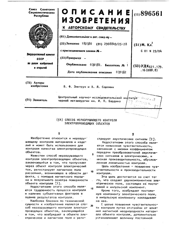 Способ неразрушающего контроля электропроводящих объектов (патент 896561)