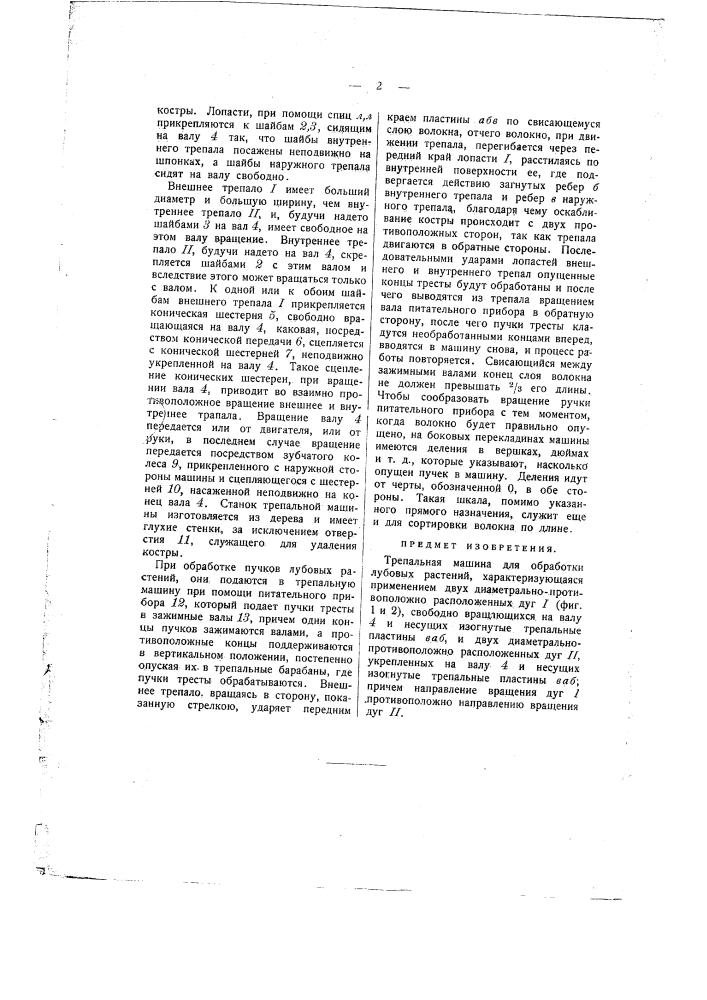 Трепальная машина для обработки лубовых растений (патент 342)