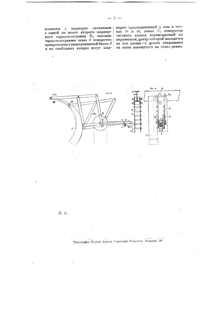 Передвижная механическая наводка для приводных ремней (патент 8633)