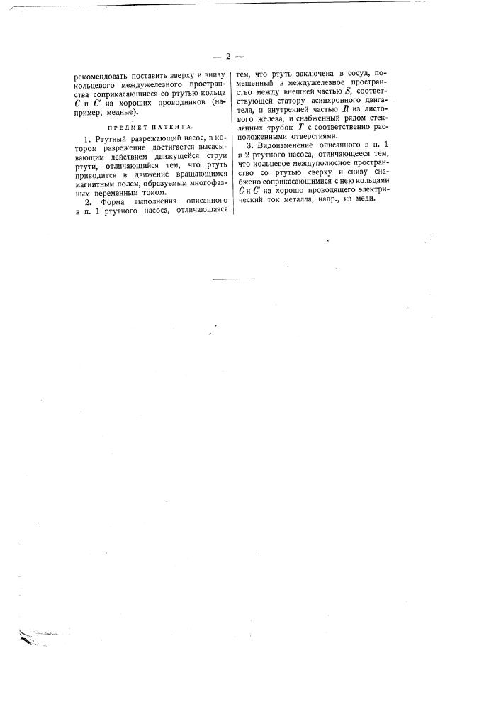 Ртутный разрежающий насос (патент 799)