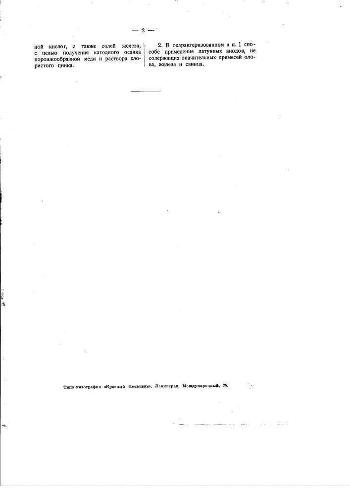 Способ электролитической переработки латуни на порошкообразную медь и хлористый цинк (патент 2319)