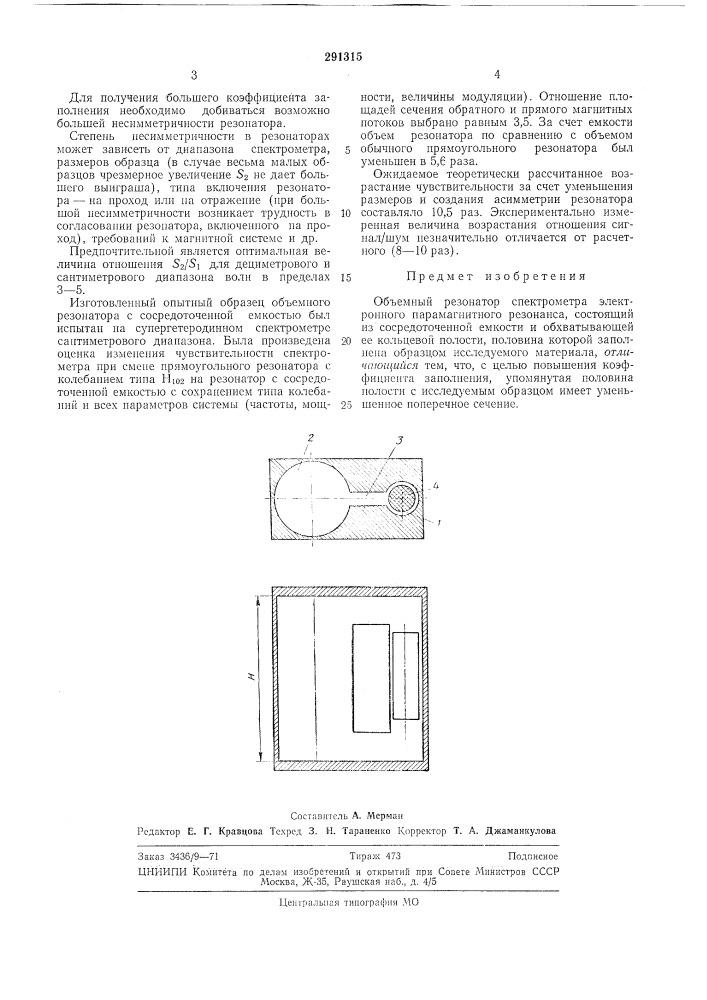 Ный резонатор спектрометра злектронного (патент 291315)