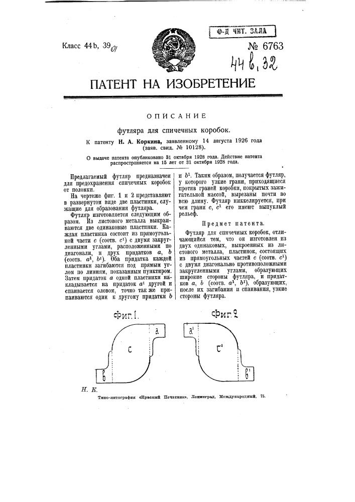 Футляр для спичечных коробок (патент 6763)