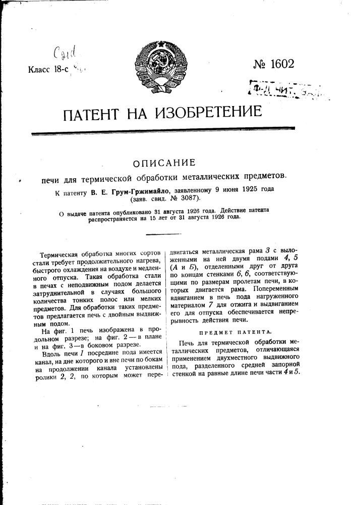 Печь для термической обработки металлических предметов (патент 1602)
