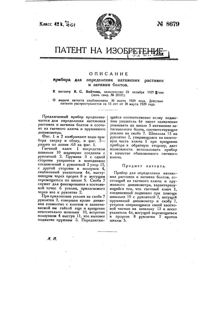 Прибор для определения натяжения растяжек и затяжки болтов (патент 8679)