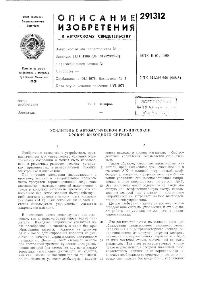 Автоматической регулировкой уровня выходного сигнала (патент 291312)