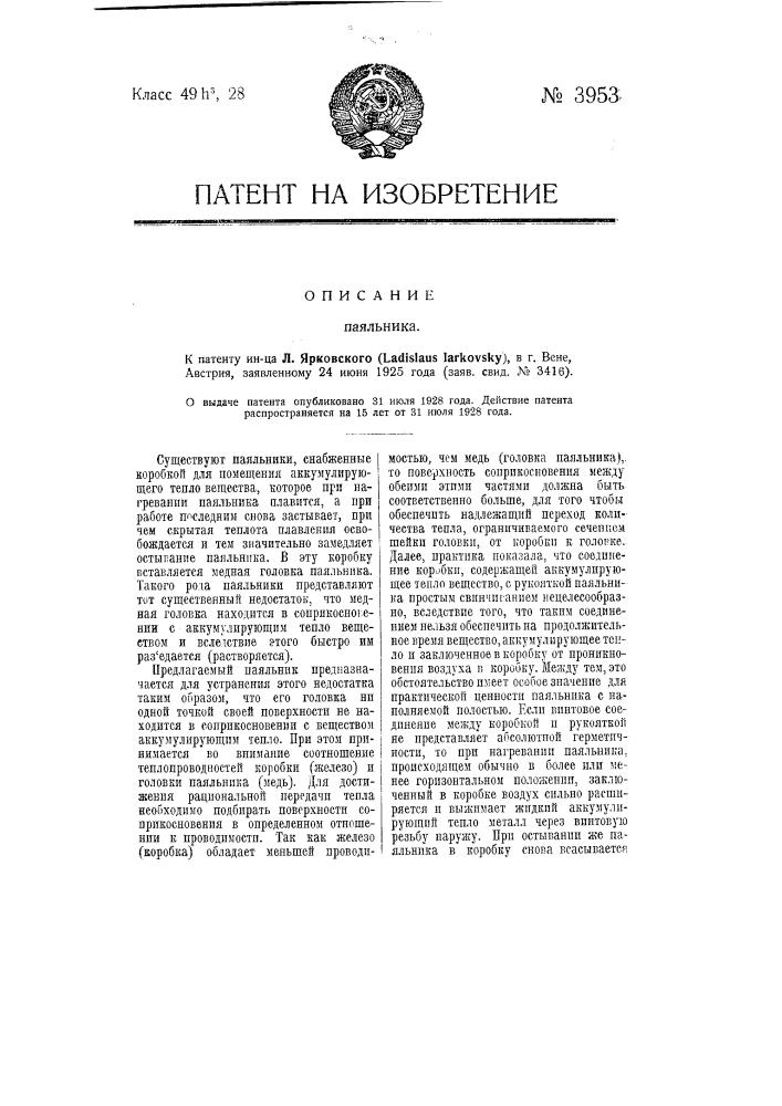 Паяльник (патент 3953)