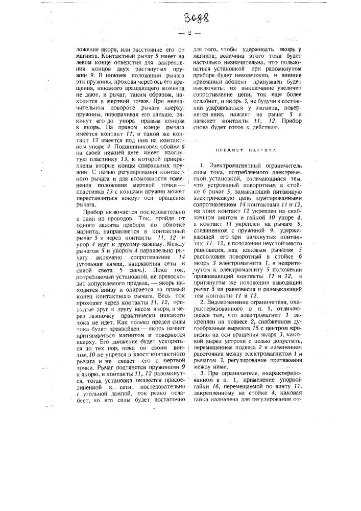 Электромагнитный ограничитель силы тока (патент 3088)