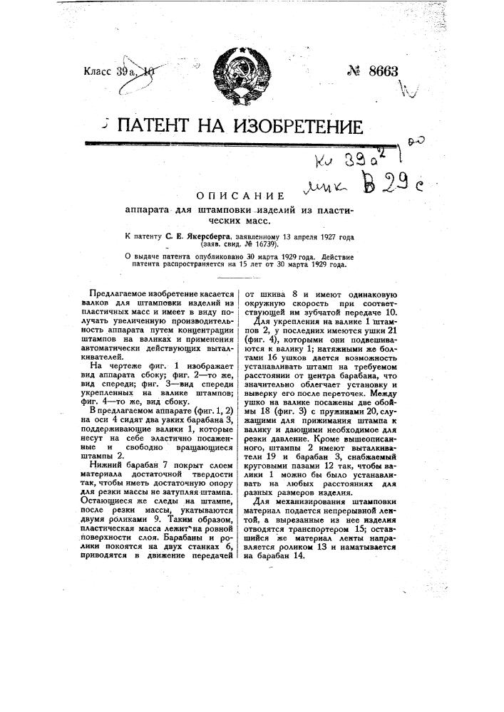 Аппарат для штамповки изделий из пластических масс (патент 8663)