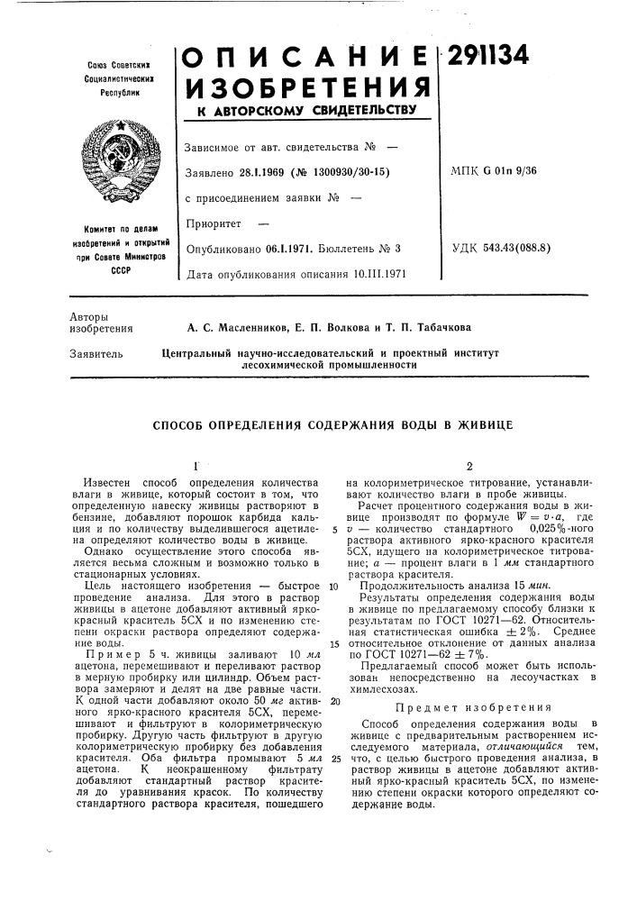 Способ определения содержания воды в живице (патент 291134)