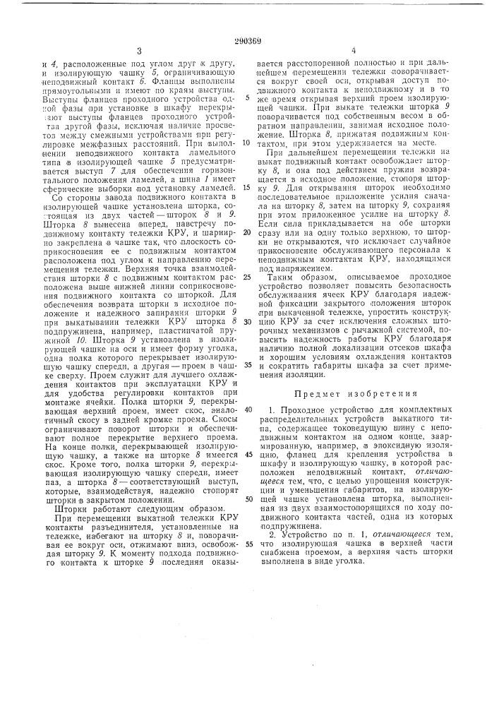 Проходное устройство для комплектных распределительных устройств (патент 290369)