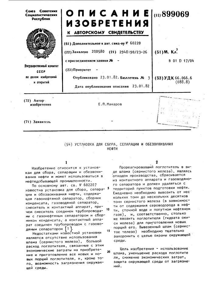 Установка для сбора,сепарации и обезвоживания нефти (патент 899069)