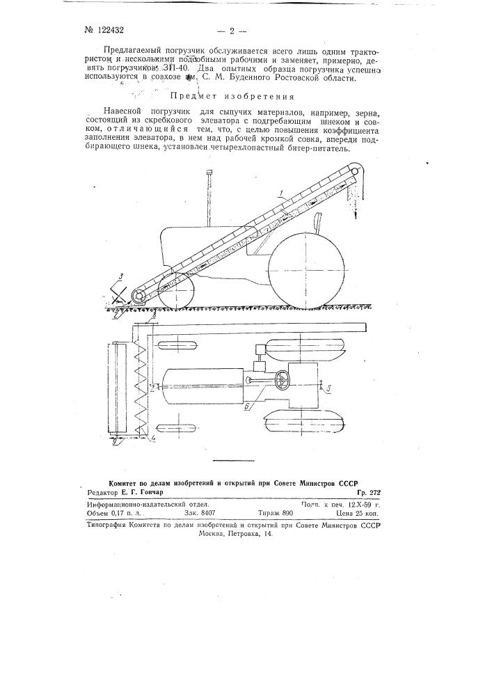 Навесной погрузчик для сыпучих материалов, например зерна (патент 122432)