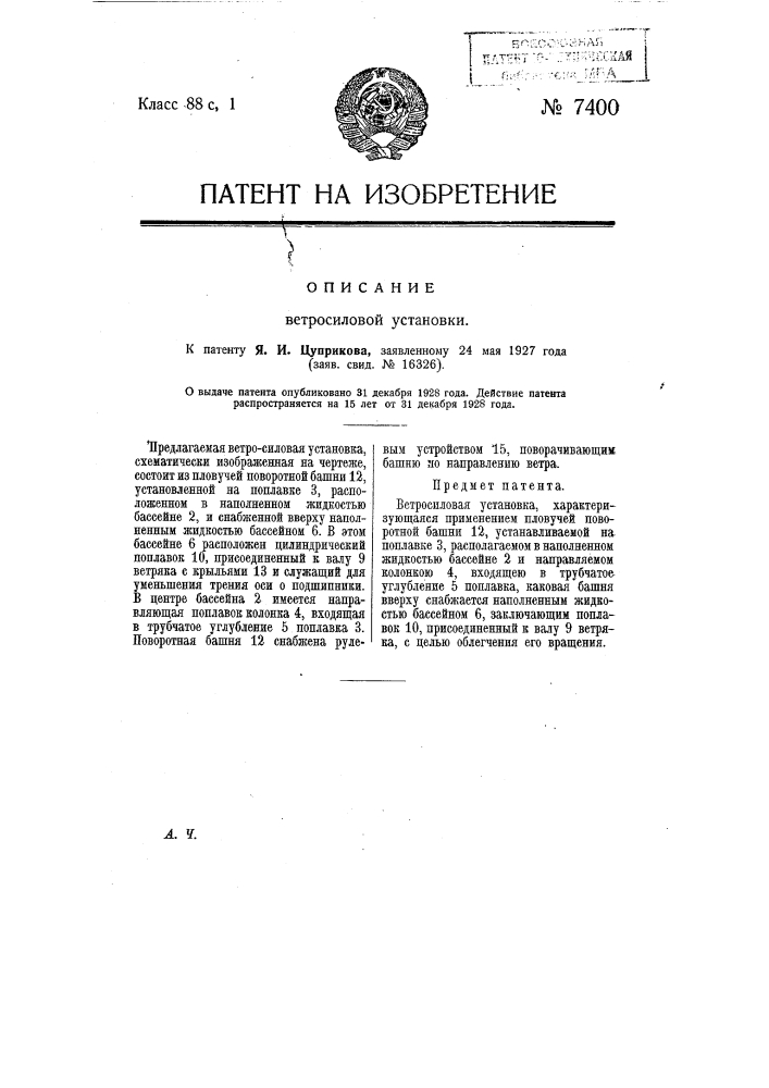 Ветросиловая установка (патент 7400)