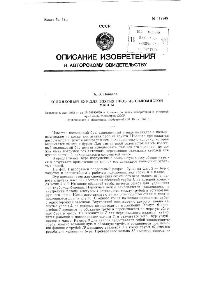 Колонковый бур для взятия проб из соломистой массы (патент 119848)