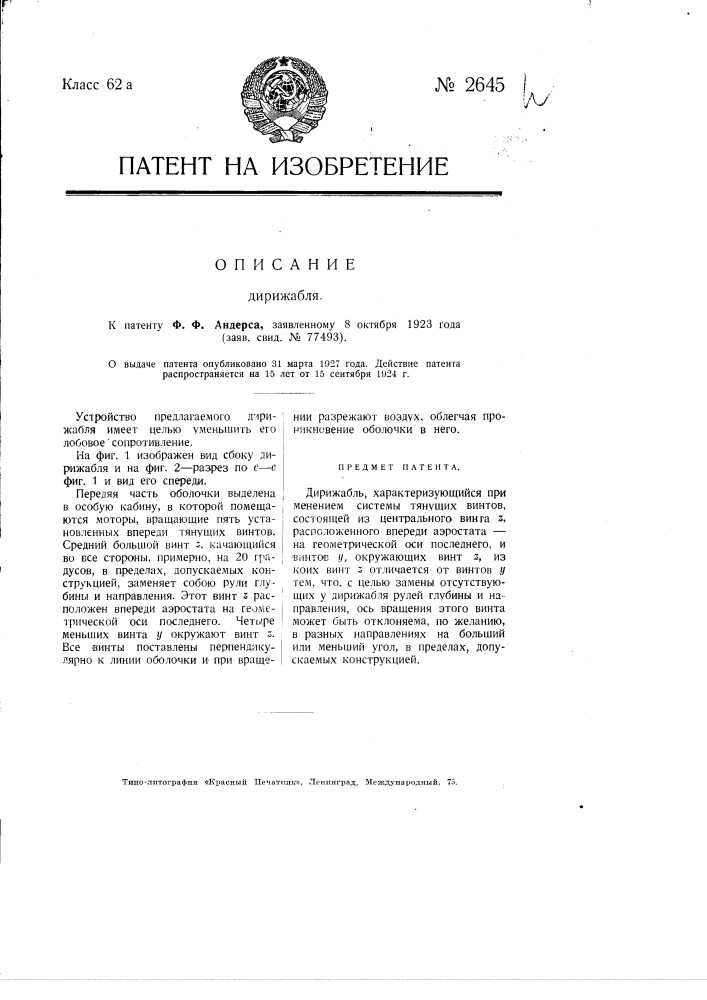 Дирижабль (патент 2645)