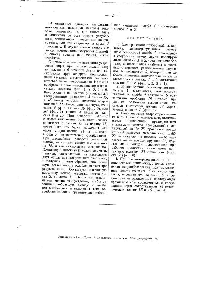 Электрический поворотный выключатель (патент 1823)