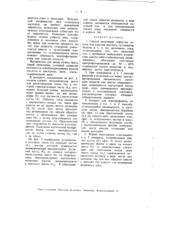 Способ и приспособление для получения пористых листов или пластин каучука, гуттаперчи, балаты и т.п. из молочного сока (патент 1862)